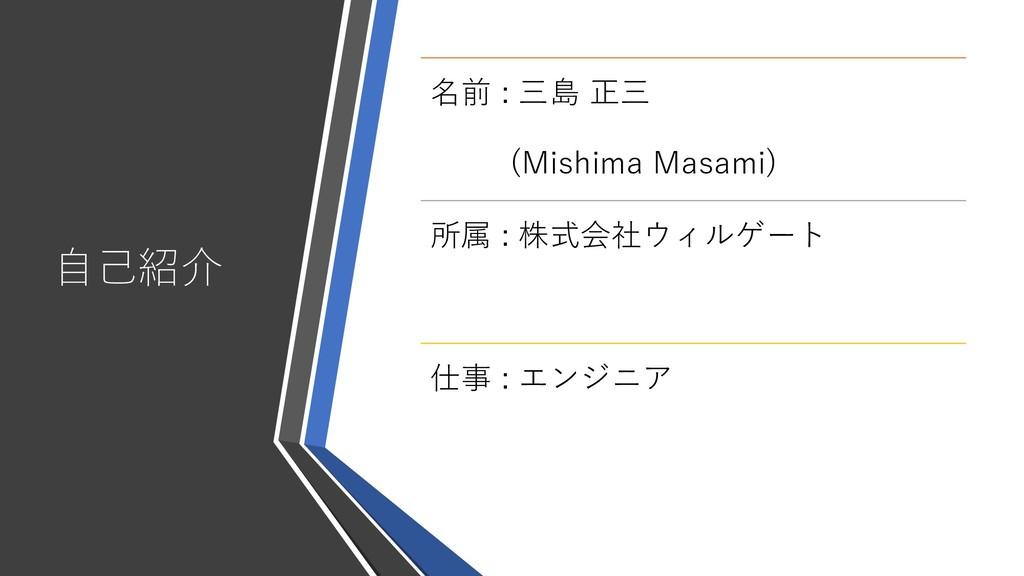 ⾃⼰紹介 名前 : 三島 正三 (Mishima Masami) 所属 : 株式会社ウィルゲー...