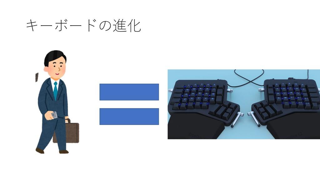 キーボードの進化