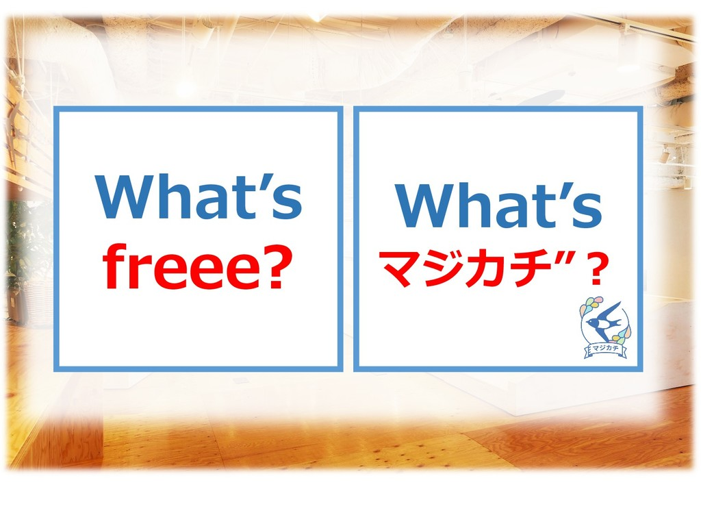 "What's freee? What's マジカチ""?"
