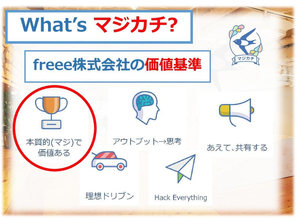 What's マジカチ? freee株式会社の価値基準