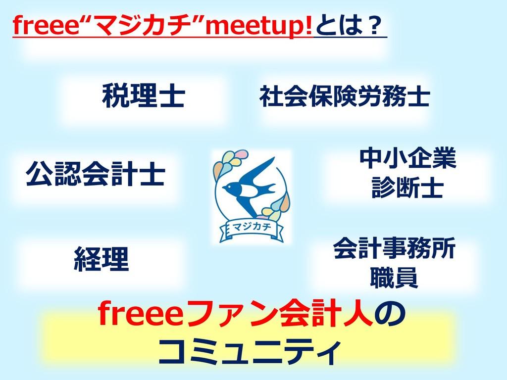 """freee""""マジカチ""""meetup!とは? 公認会計士 税理士 社会保険労務士 中小企業 診断..."""