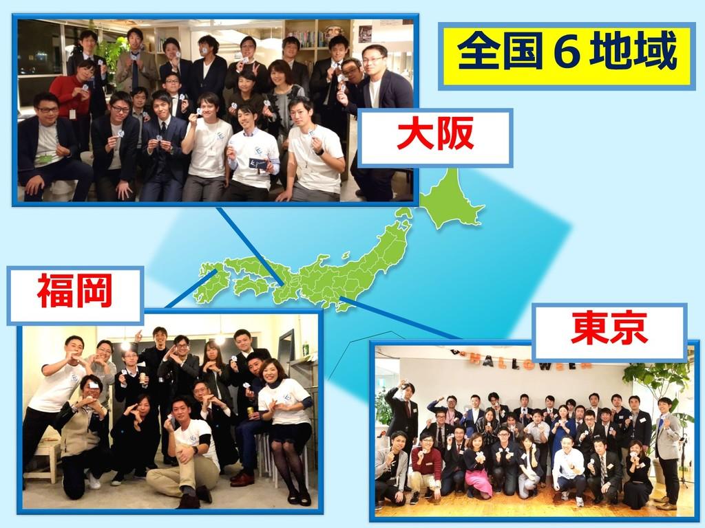 東京 大阪 福岡 全国6地域