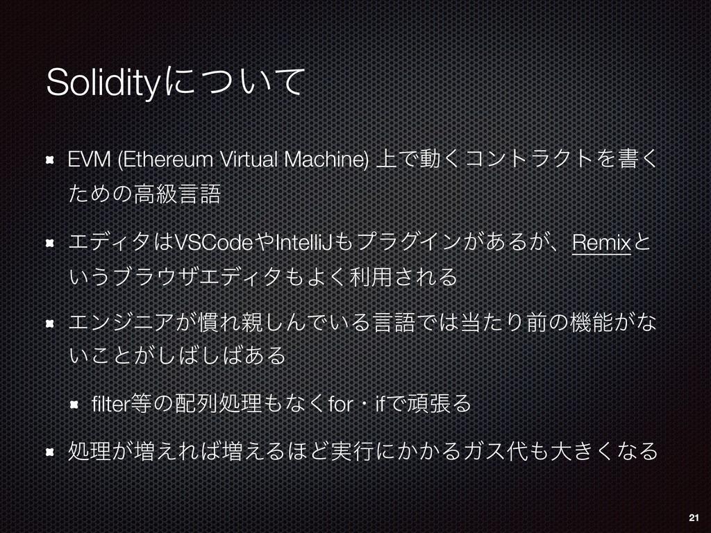 Solidityʹ͍ͭͯ EVM (Ethereum Virtual Machine) ্Ͱಈ...
