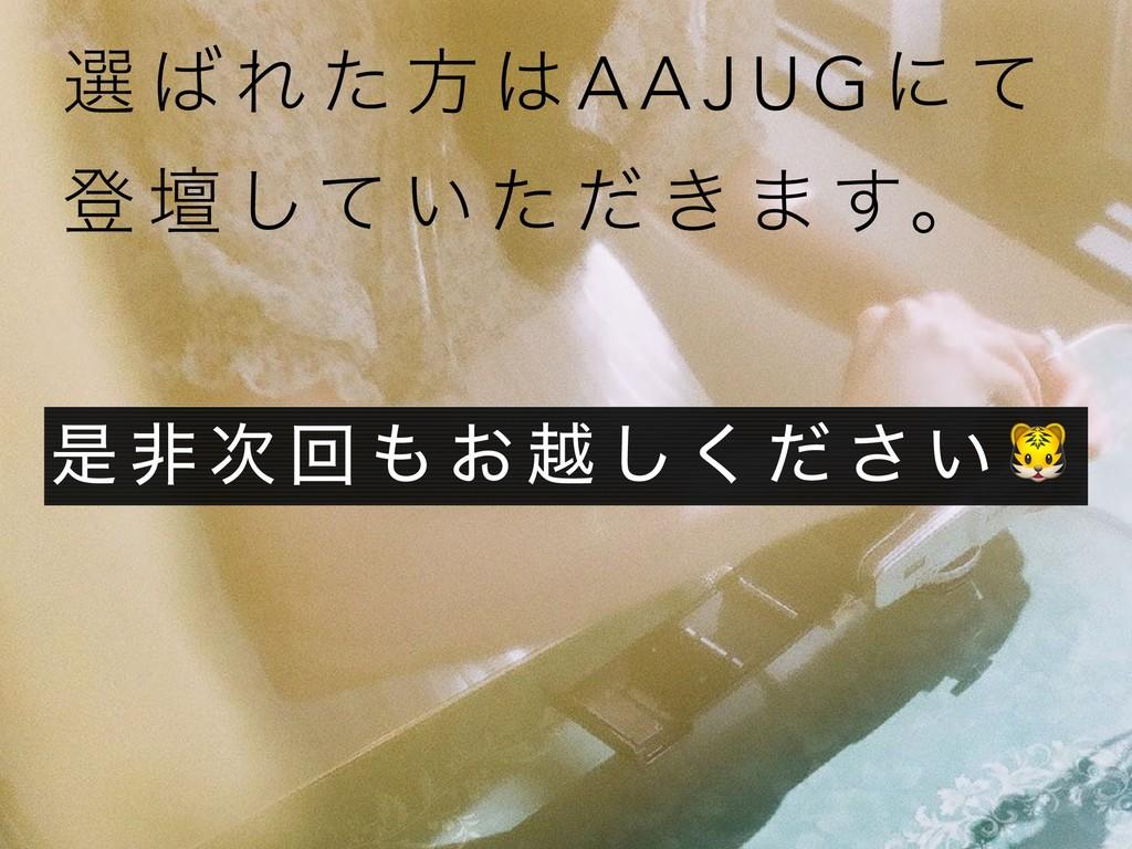 બ  Ε ͨ ํ  A A J U G ʹ ͯ ొ ஃ ͯ͠ ͍ ͨ ͩ ͖ · ͢ɻ ੋ...