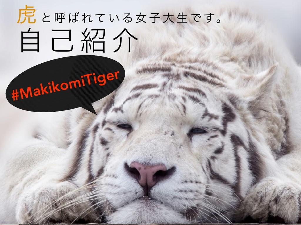 ࣗ ݾ  հ ދ ͱ ݺ  Εͯ ͍ Δ ঁ ࢠ େ ੜ Ͱ ͢ɻ #MakikomiTi...