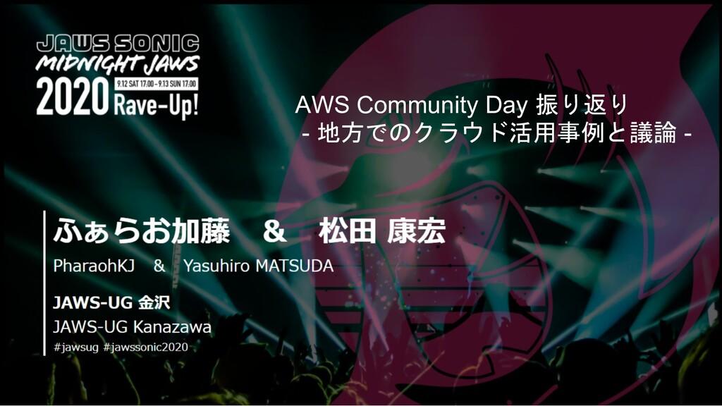 AWS Community Day 振り返り - 地方でのクラウド活用事例と議論 -