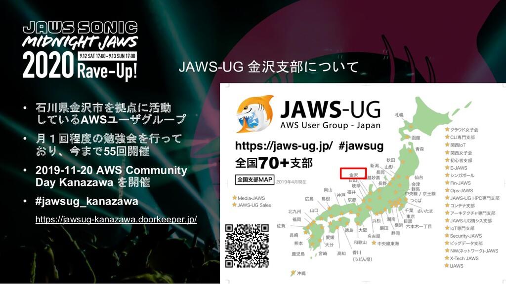 JAWS-UG 金沢支部について • 石川県金沢市を拠点に活動 しているAWSユーザグループ ...