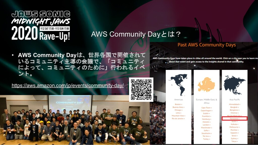 AWS Community Dayとは? • AWS Community Dayは、世界各国で...