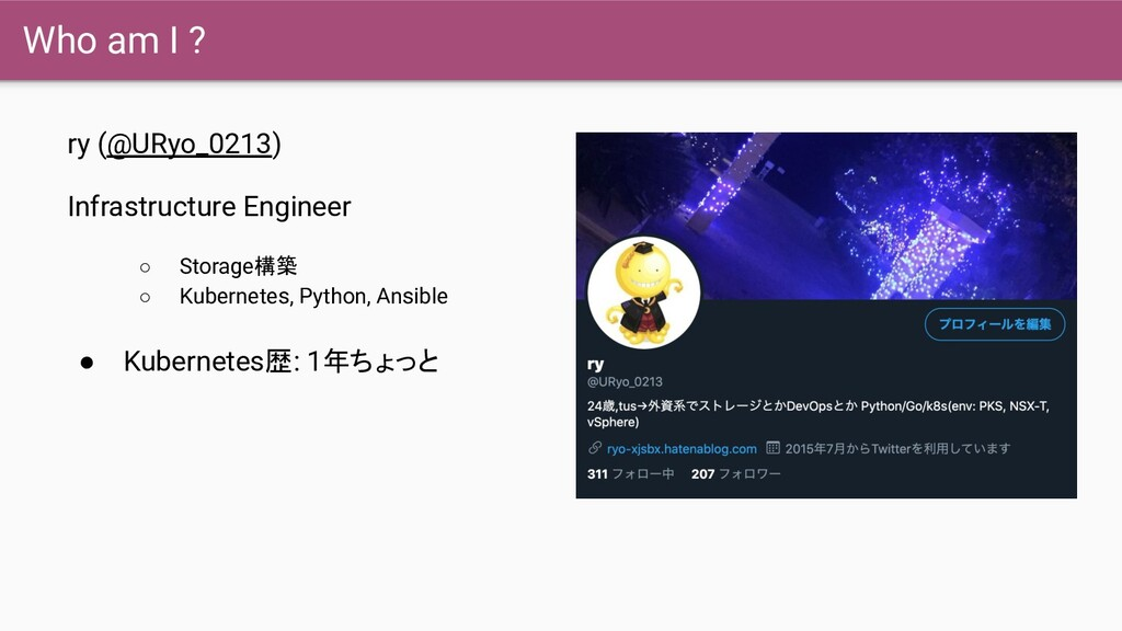 Who am I ? ry (@URyo_0213) Infrastructure Engin...