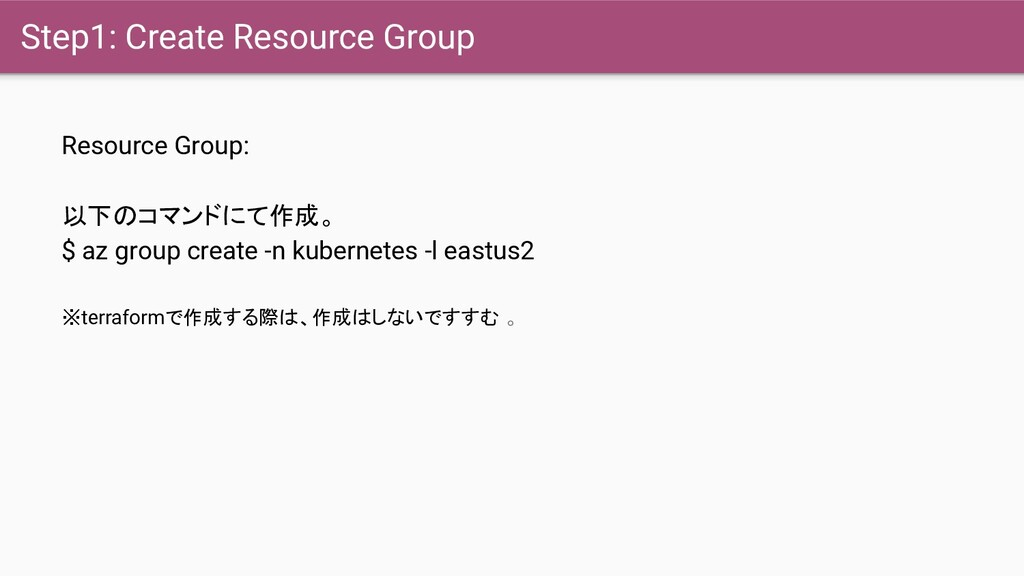 Step1: Create Resource Group Resource Group: 以下...