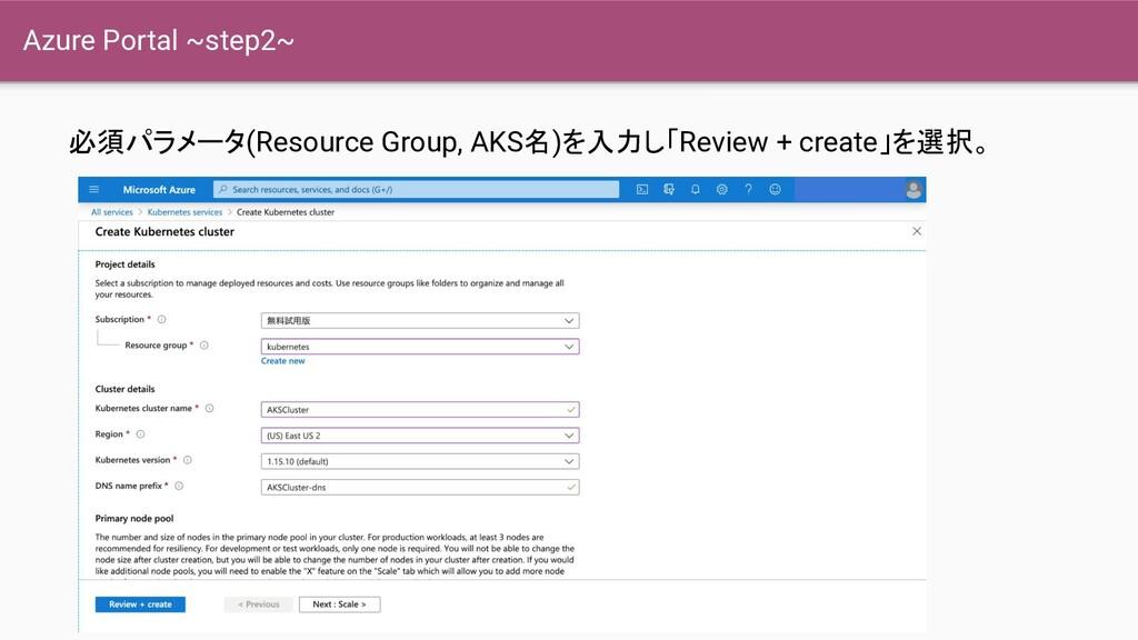 Azure Portal ~step2~ 必須パラメータ(Resource Group, AK...
