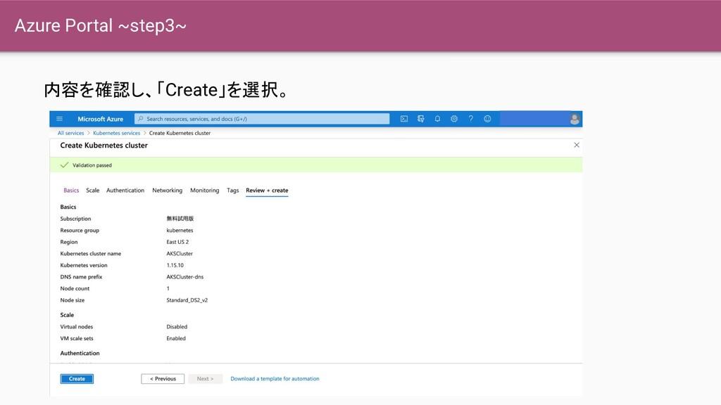 Azure Portal ~step3~ 内容を確認し、「Create」を選択。