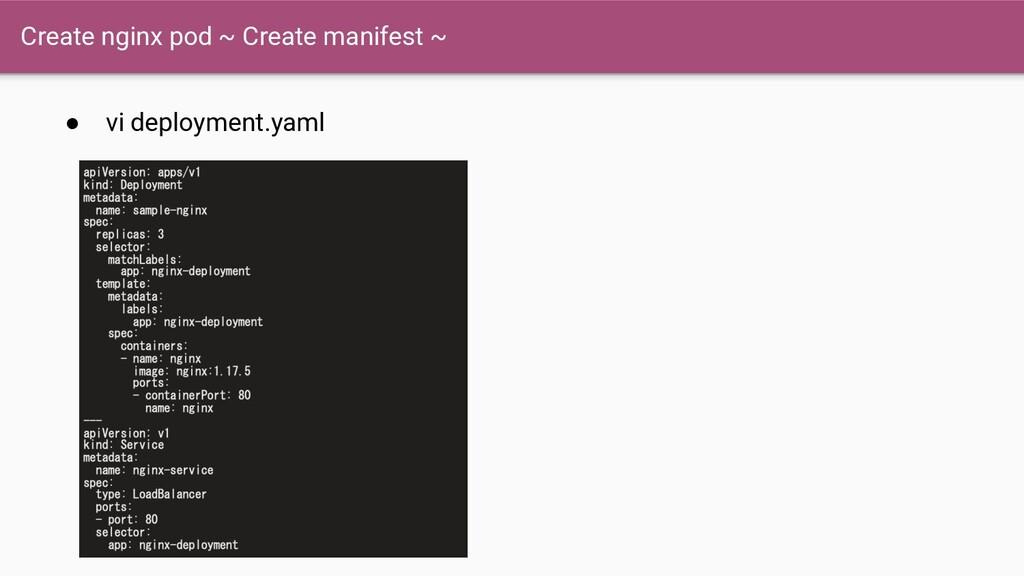 ● vi deployment.yaml Create nginx pod ~ Create ...