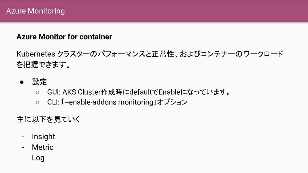 Azure Monitor for container Kubernetes クラスターのパフ...