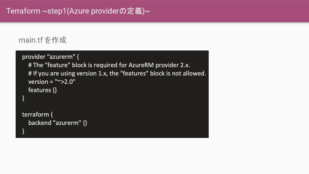 Terraform ~step1(Azure providerの定義)~ main.tf を作成