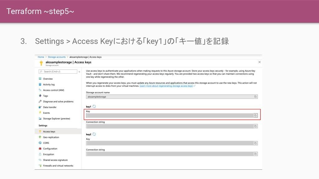 Terraform ~step5~ 3. Settings > Access Keyにおける「...