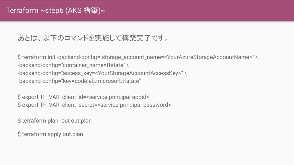 Terraform ~step6 (AKS 構築)~ あとは、以下のコマンドを実施して構築完了...