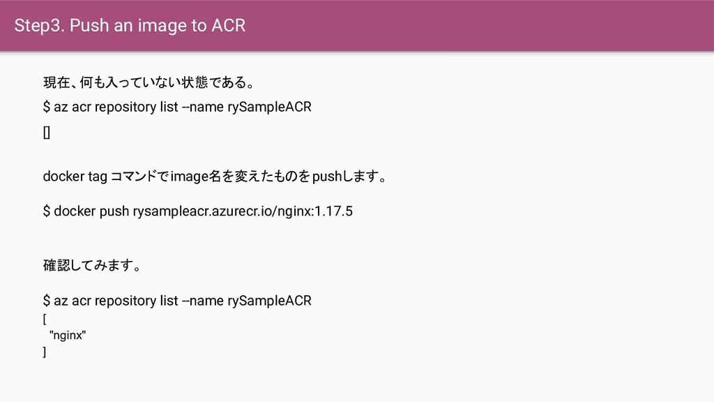 現在、何も入っていない状態である。 $ az acr repository list --na...