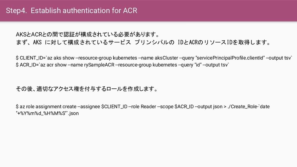 AKSとACRとの間で認証が構成されている必要があります。 まず、AKS に対して構成されてい...