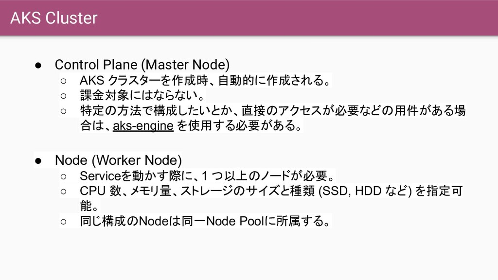 AKS Cluster ● Control Plane (Master Node) ○ AKS...