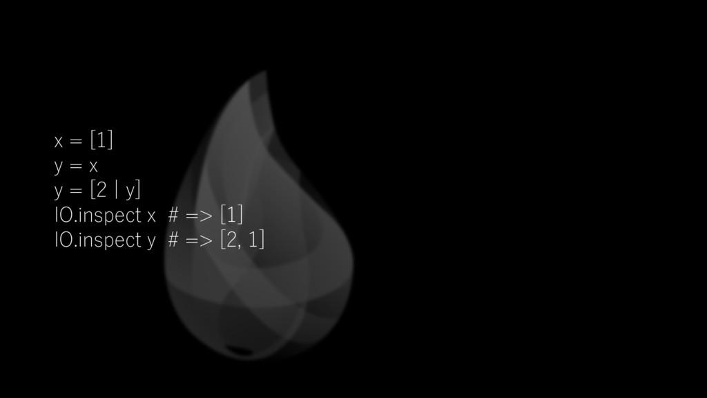 x = [1] y = x y = [2 | y] IO.inspect x # => [1]...