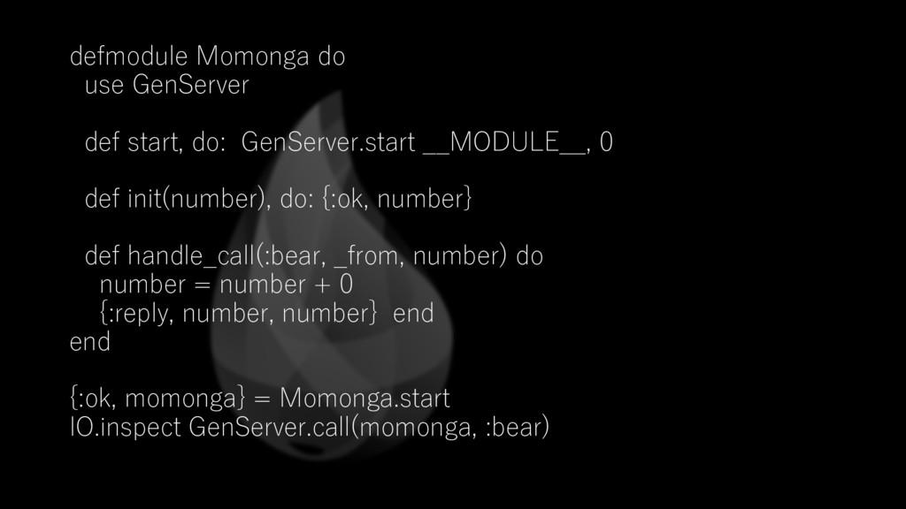 defmodule Momonga do use GenServer def start, d...