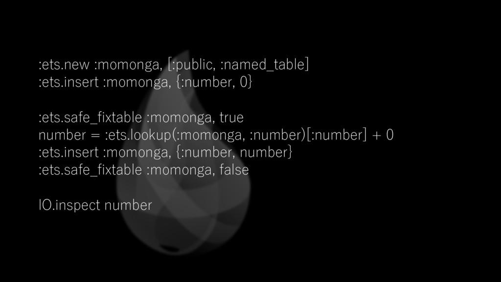 :ets.new :momonga, [:public, :named_table] :ets...