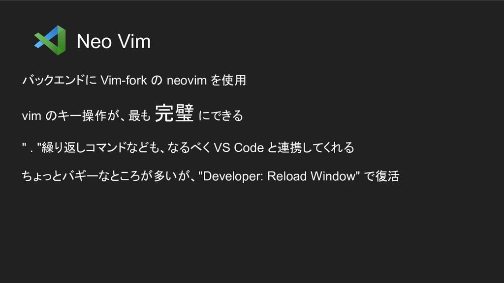 Neo Vim バックエンドに Vim-fork の neovim を使用 vim のキー操作...