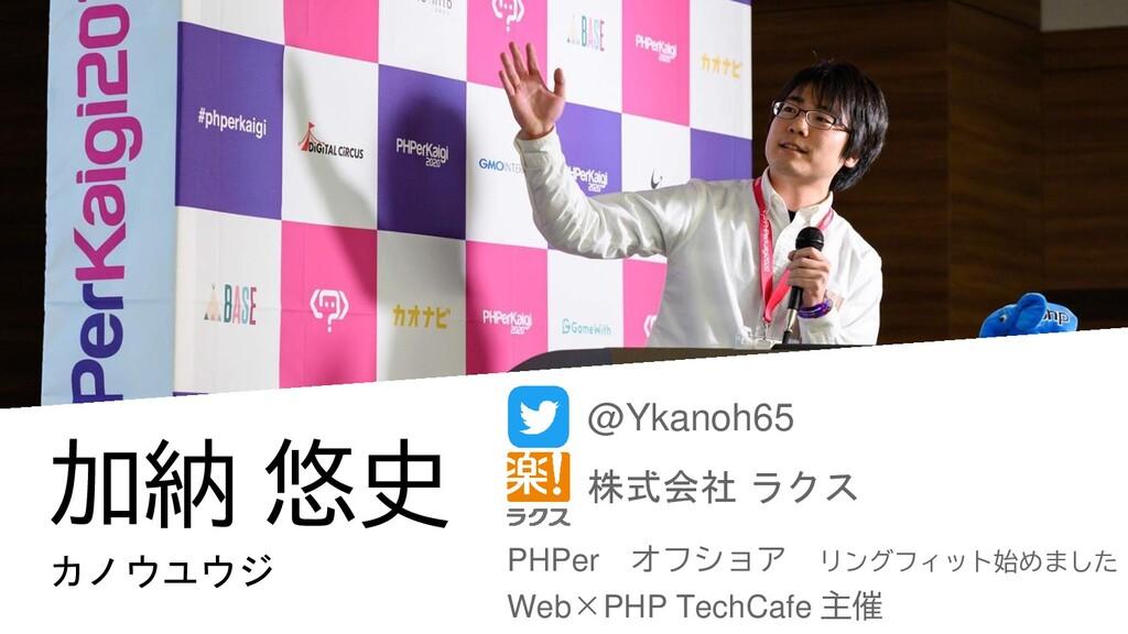 加納 悠史 カノウユウジ PHPer オフショア リングフィット始めました Web×PHP T...