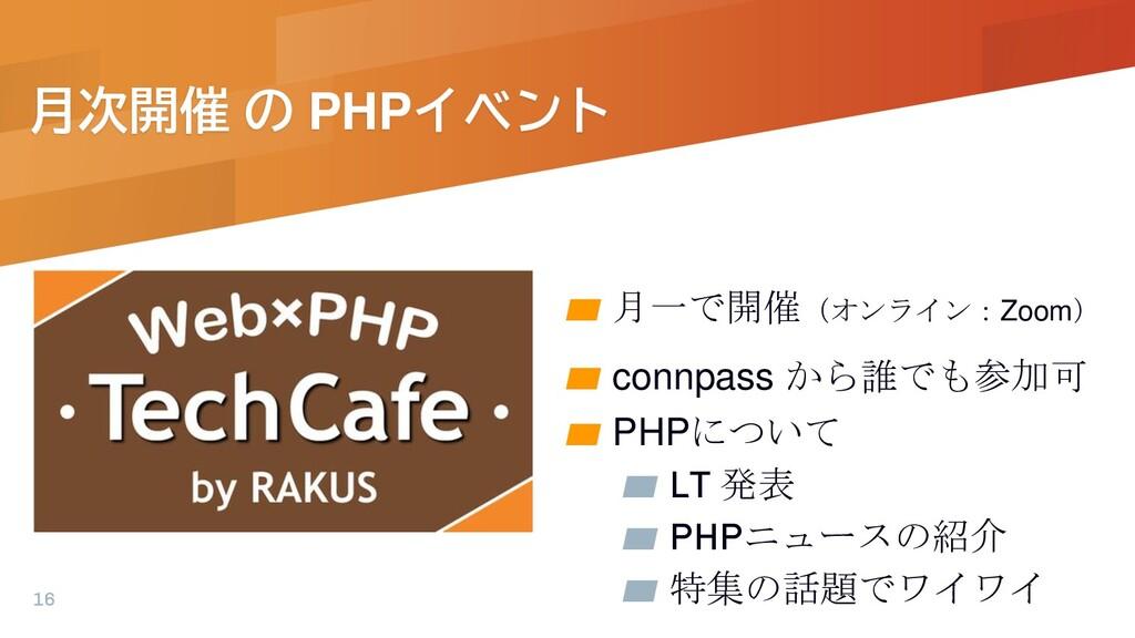 月次開催 の PHPイベント ▰ 月一で開催(オンライン:Zoom) ▰ connpass か...