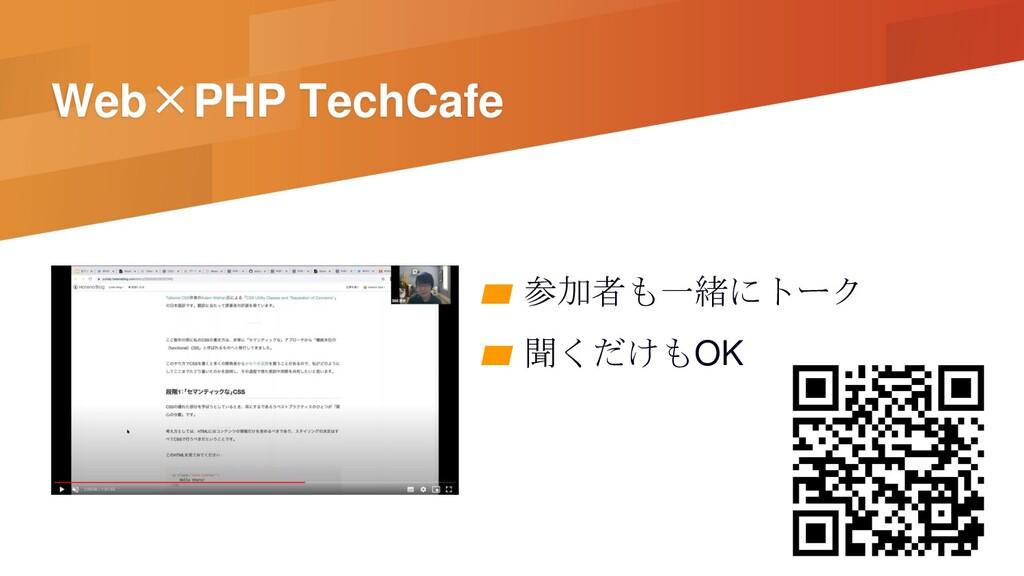 Web×PHP TechCafe ▰ 参加者も一緒にトーク ▰ 聞くだけもOK