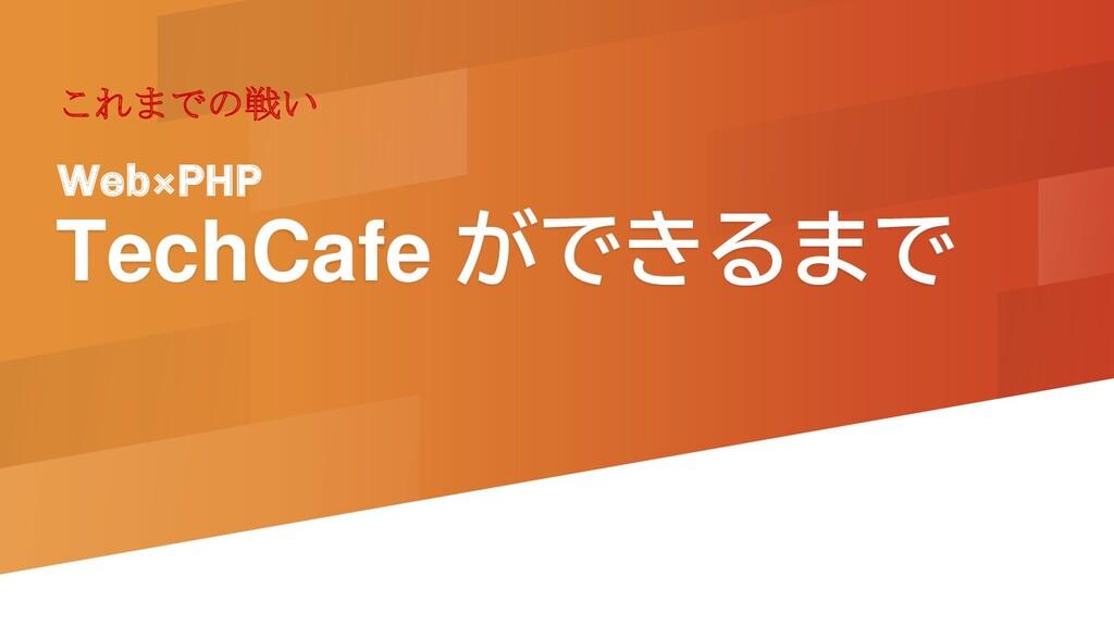 TechCafe ができるまで Web×PHP これまでの戦い