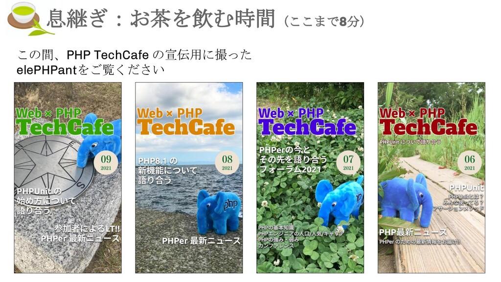 33 息継ぎ:お茶を飲む時間(ここまで8分) この間、PHP TechCafe の宣伝用に撮っ...