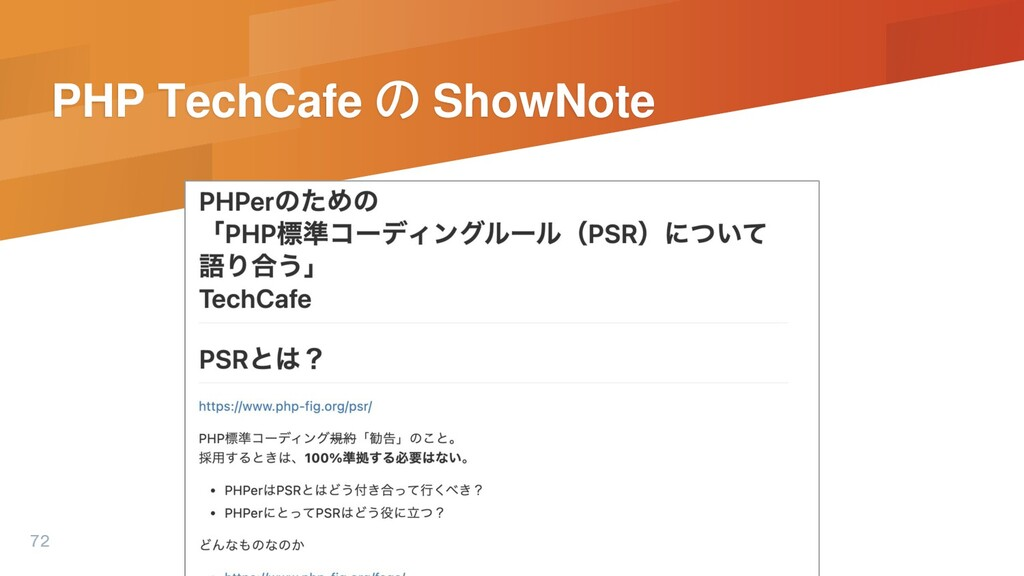 PHP TechCafe の ShowNote 72