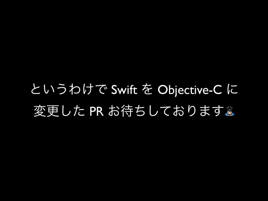 ͱ͍͏Θ͚Ͱ Swift Λ Objective-C ʹ มߋͨ͠ PR ͓͓ͪͯ͠Γ·͢#