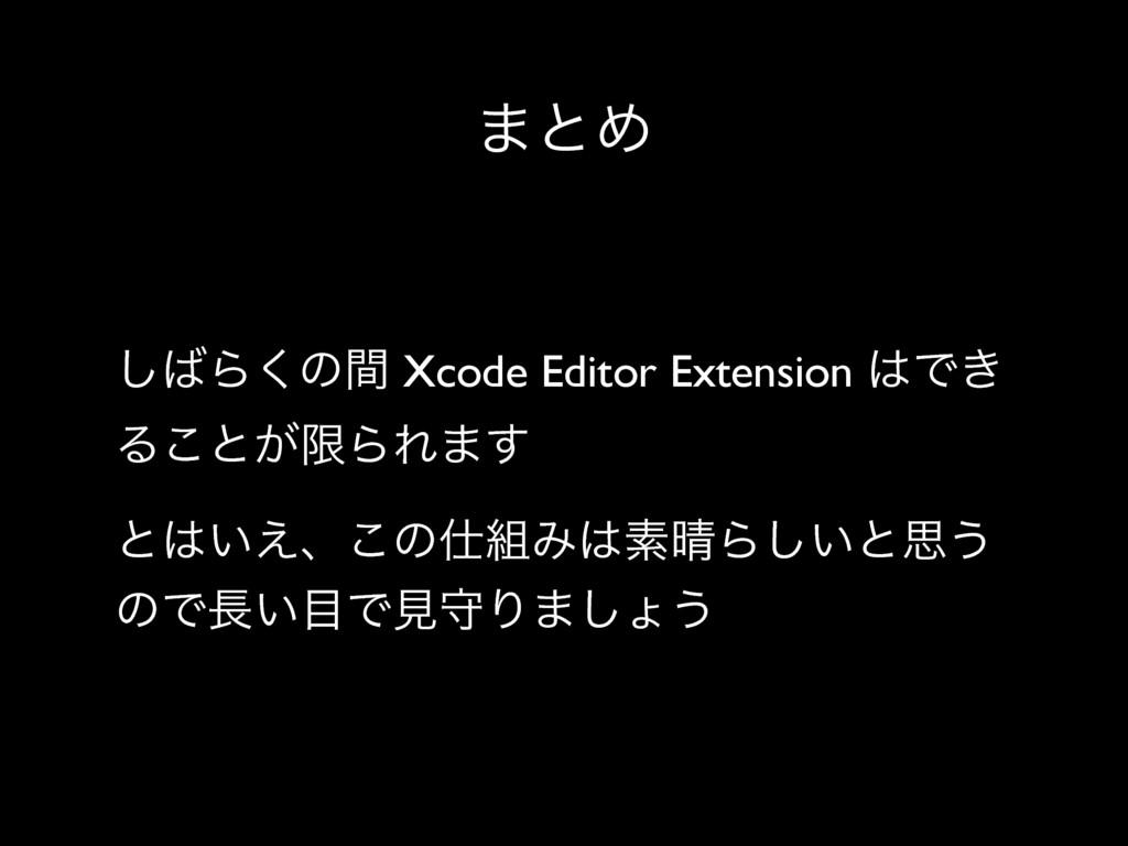·ͱΊ ͠Β͘ͷؒ Xcode Editor Extension Ͱ͖ Δ͜ͱ͕ݶΒΕ·͢...