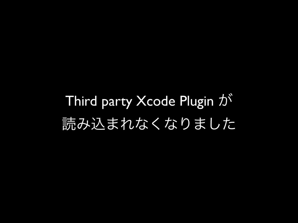 Third party Xcode Plugin ͕ ಡΈࠐ·Εͳ͘ͳΓ·ͨ͠