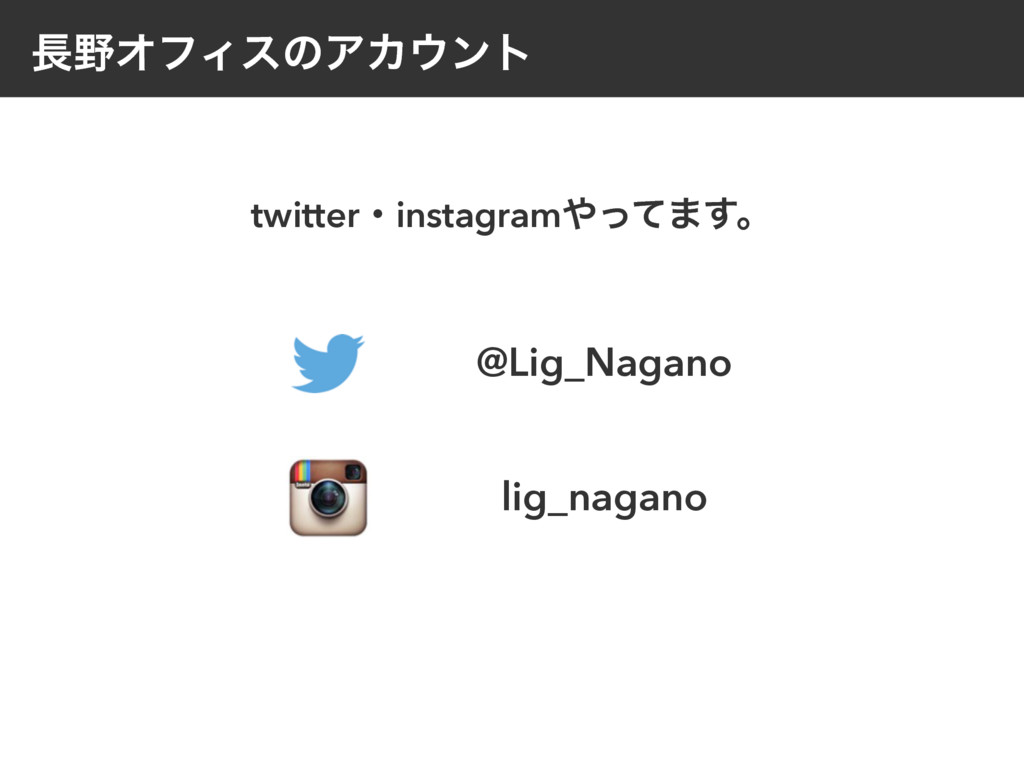 ΦϑΟεͷΞΧϯτ lig_nagano @Lig_Nagano twitterɾins...