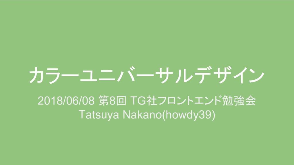 カラーユニバーサルデザイン 2018/06/08 第8回 TG社フロントエンド勉強会 Tats...