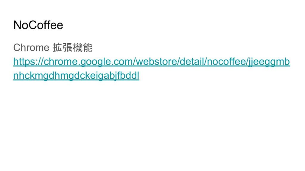 NoCoffee Chrome 拡張機能 https://chrome.google.com/...