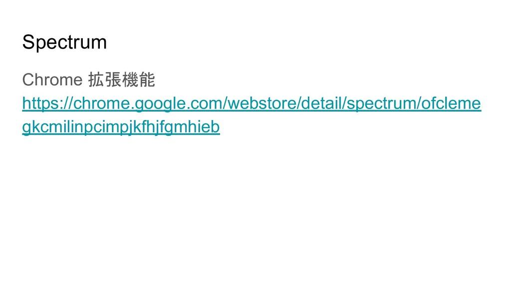 Spectrum Chrome 拡張機能 https://chrome.google.com/...