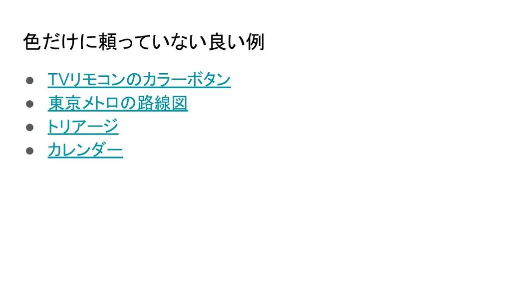 色だけに頼っていない良い例 ● TVリモコンのカラーボタン ● 東京メトロの路線図 ● トリア...