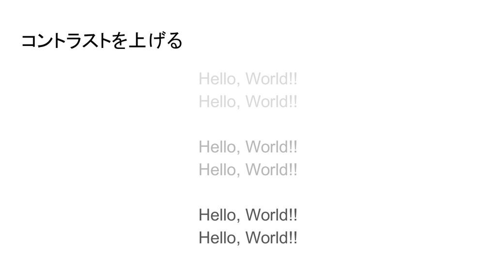 コントラストを上げる Hello, World!! Hello, World!! Hello,...