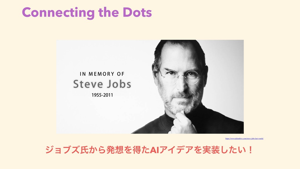 Connecting the Dots https://www.akiradrive.com/...