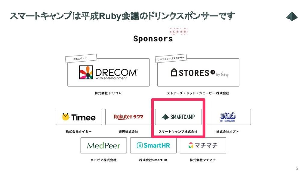 スマートキャンプは平成Ruby会議のドリンクスポンサーです 2