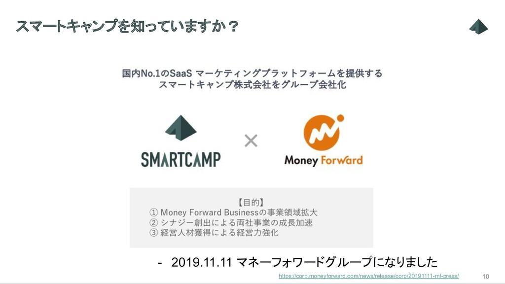 スマートキャンプを知っていますか? 10 https://corp.moneyforward....