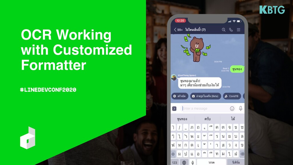 OCR Working with Customized Formatter