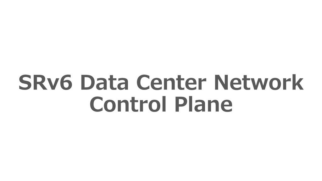 SRv6 Data Center Network Control Plane