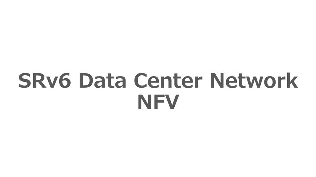 SRv6 Data Center Network NFV