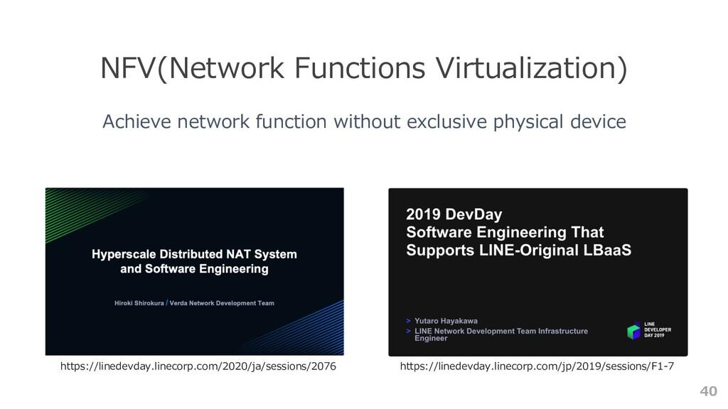 40 NFV(Network Functions Virtualization) Achiev...